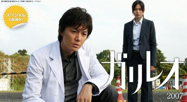 ドラマ『ガリレオ(2007)』