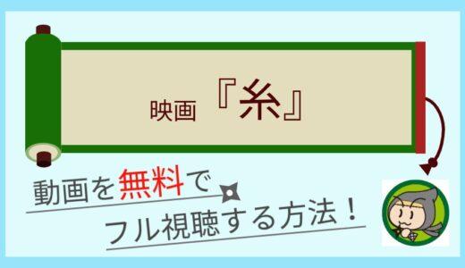 映画「糸」の動画配信を無料視聴できる1番お得なサイトまとめ!
