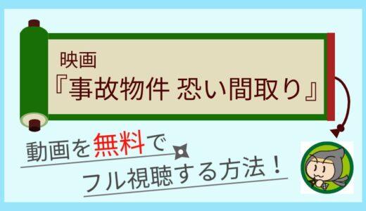 映画「事故物件 恐い間取り」の無料動画配信をフル視聴する方法まとめ!