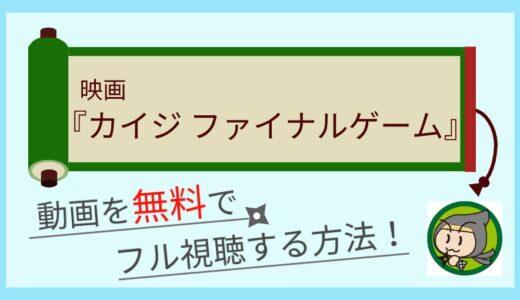 映画「カイジ ファイナルゲーム」の無料動画配信をフル視聴する1番お得な方法まとめ!