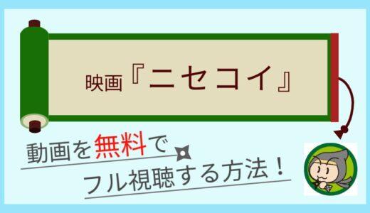 ニセコイ実写映画の動画配信を無料でフル視聴する方法まとめ!