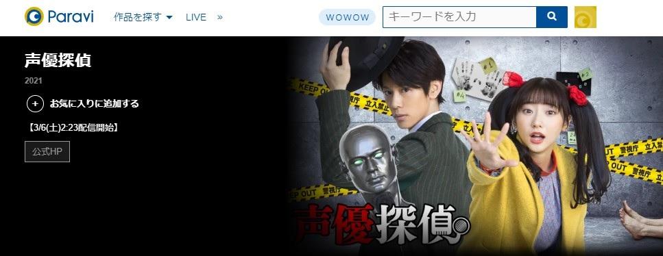 ドラマ『声優探偵』